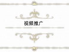 视频推广系列演示教案(一):影视剧编辑推广