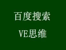 VE思维站点服务器升级通知