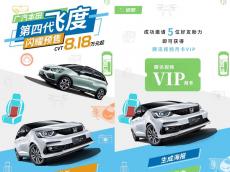 广汽本田邀请5个好友助力免费领腾讯视频vip会员月卡,必得的!