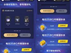 QQ飞车手游公测每天抢5-30Q币,还可以抽QQ豪华绿钻