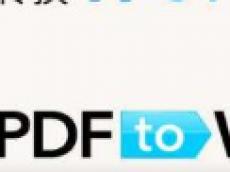 免费的Pdf转Word文档编辑软件工具,另外附带不用软件的方法