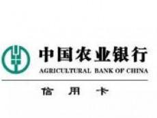 农行信用卡中秋节刷卡有水,付款自动出优惠