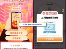 中国农业银行支付0.1元抽2-50元手机话费