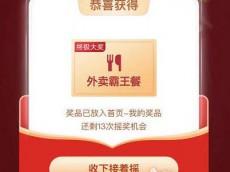 中国联通十周年摇一摇抽20元外卖优惠券等奖品
