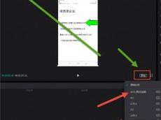 剪映电脑版怎么修改视频比例?