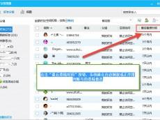 QQ如何删除不活跃的好友?