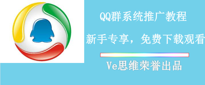 QQ群系统推广教程,VE思维教你怎么做QQ群推广