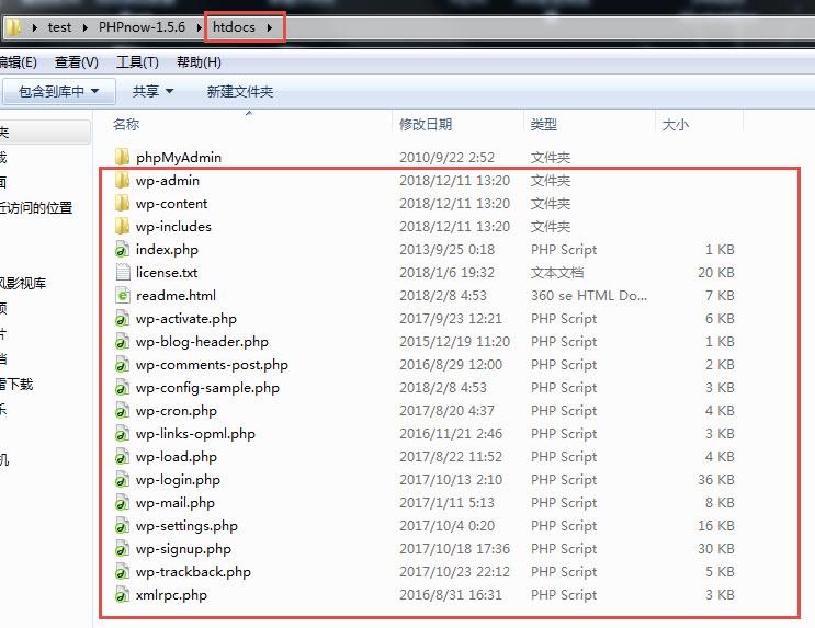 wordpress主程序置入htdocs