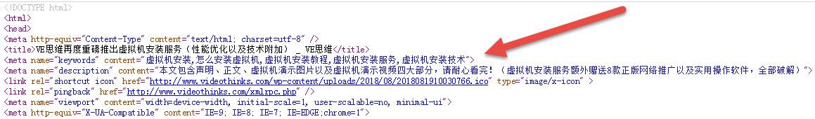文章关键词以及文章关键词描述源码显示界面