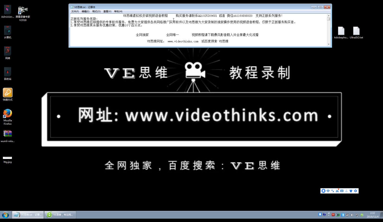 虚拟机教程1
