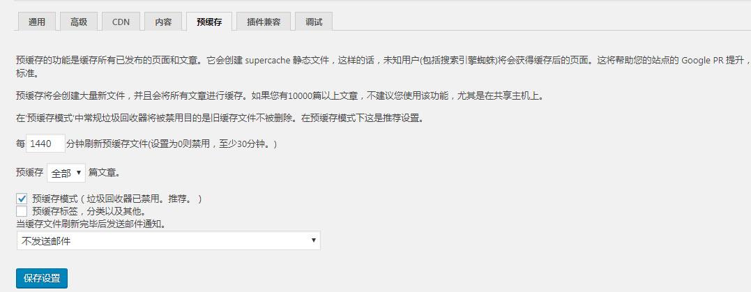 WP Super Cache预缓存设置
