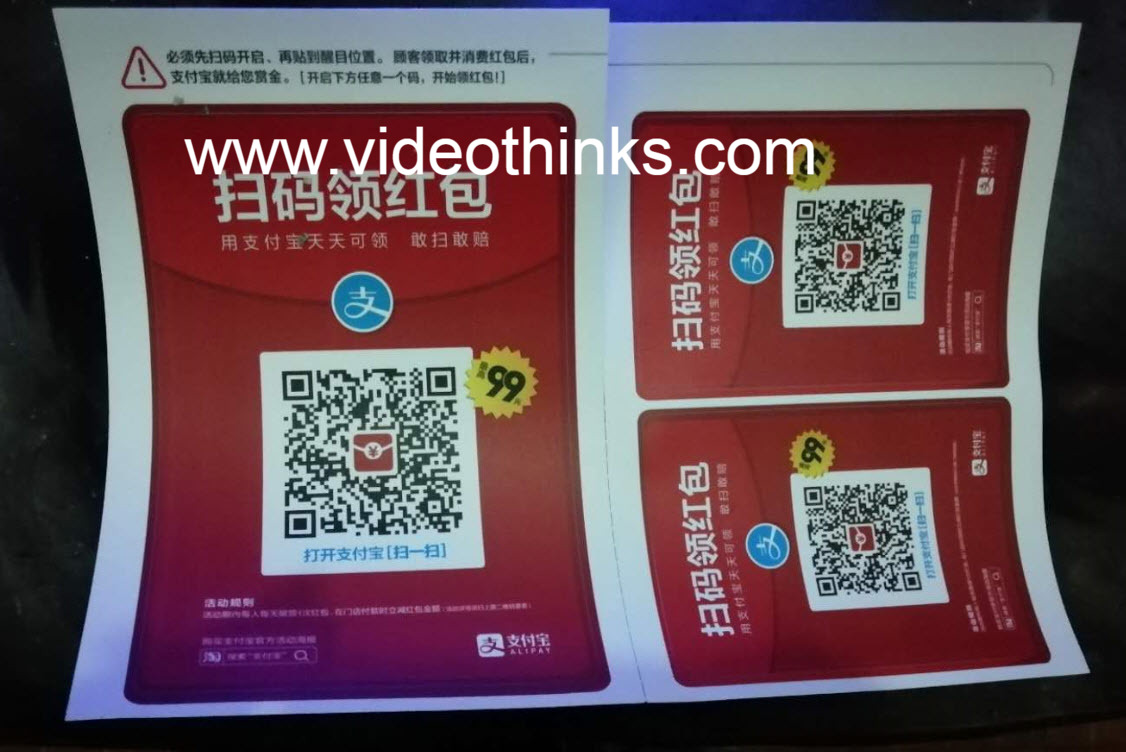 红包二维码贴纸图片