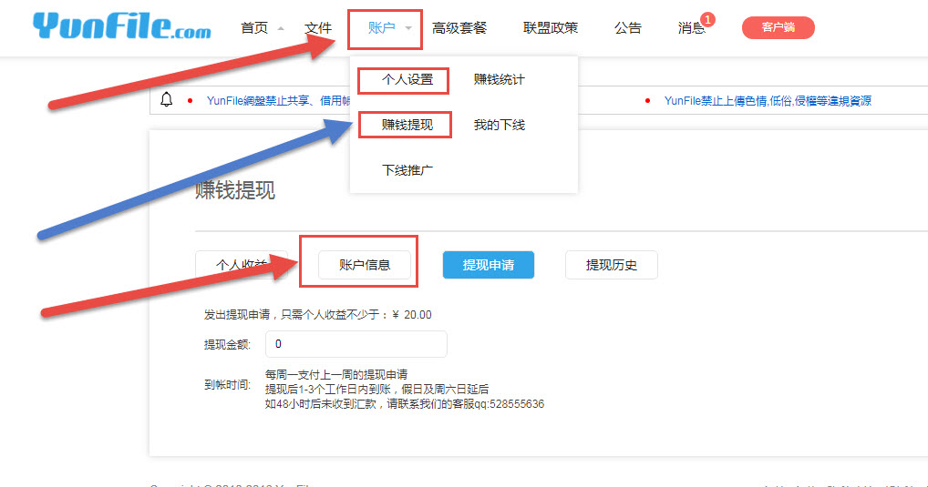 yunfile账户信息完善