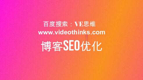 个人博客或网赚博客如何进行SEO优化
