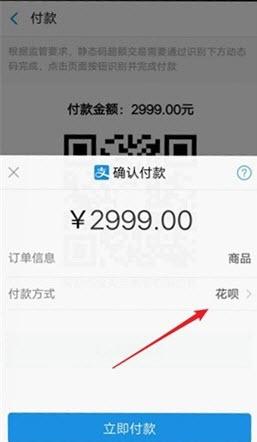约钱收银台花呗自动回款支付页面