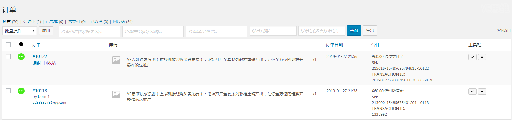 网站全自动扫码支付订单管理界面