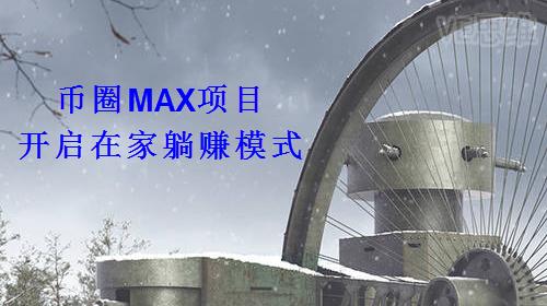 在家通过币圈MAX项目赚钱