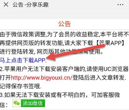 芒果网APP下载界面