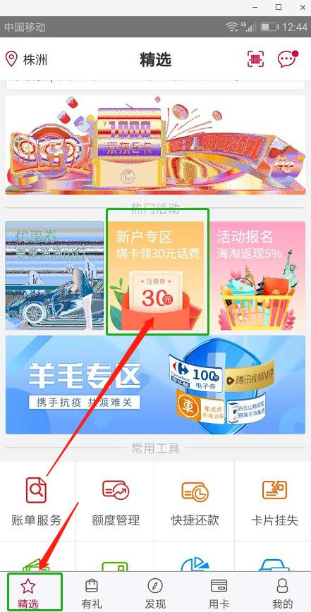 中国银行旗下缤纷生活app,绑定任意银行卡兑换现金7元