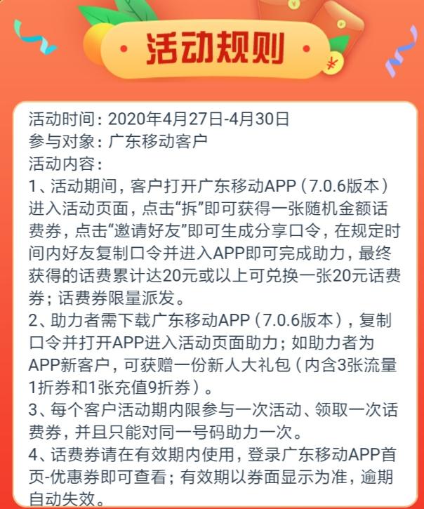 广东移动app助力得20元话费