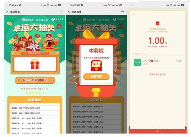 深圳人寿领微信现金红包
