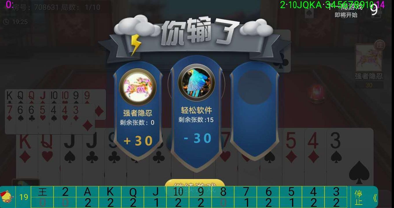 互赢棋牌手机全自动记牌软件运行截图