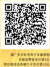 广东手机号微信支付用建行卡领20元现金券,用于京喜实物购买