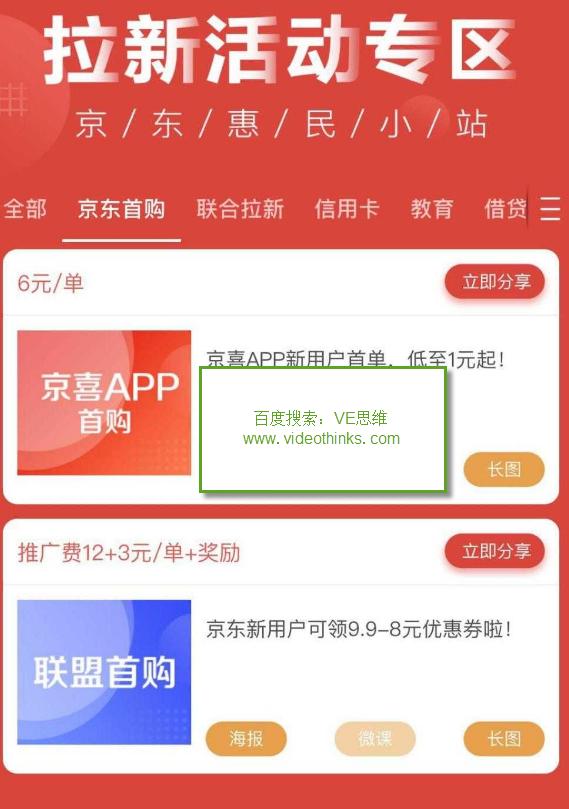 未注册京东新手机号自撸赚20