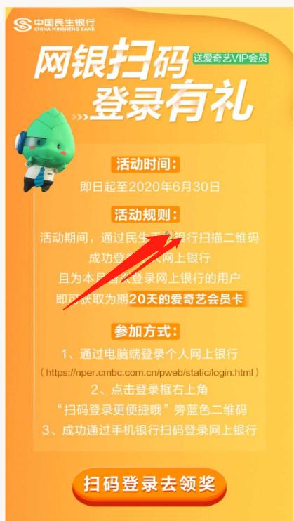 民生银行扫码登录网页端官网20天爱奇艺视频会员免费领