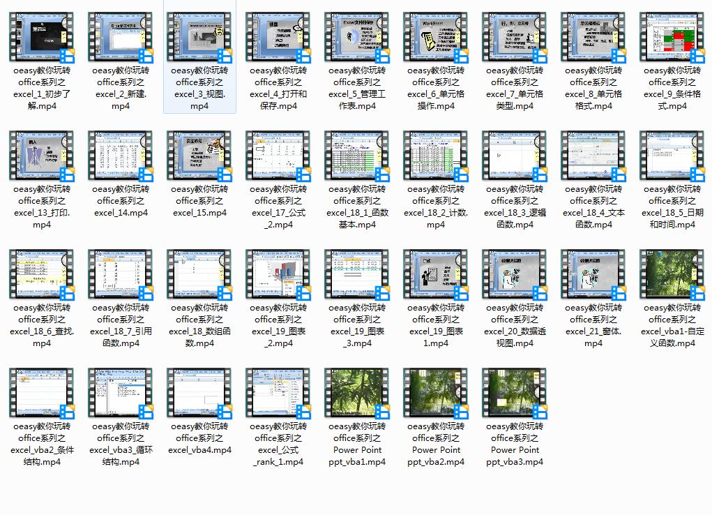 excel学习视频教程