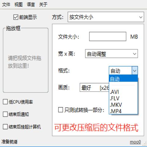 可更改压缩后的文件格式