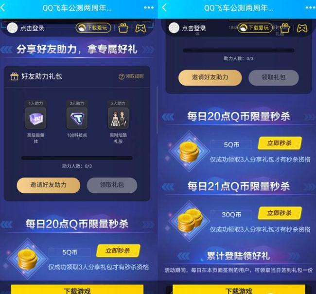 QQ飞车手游公测每天抢5-30Q币