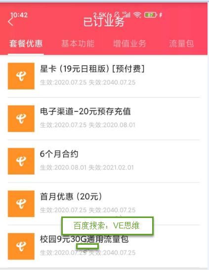 中国电信25岁以下用户9元可办理永久每月30G便宜流量包