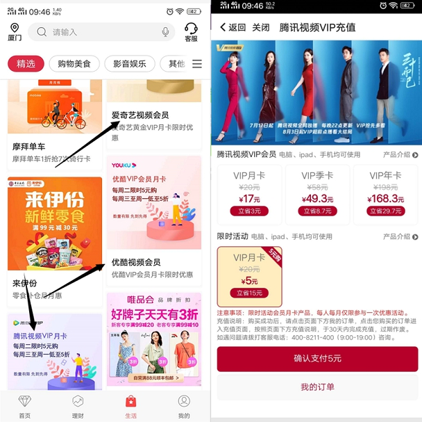 中国银行每周二5元便宜开通腾讯/爱奇艺/优酷视频30天vip会员