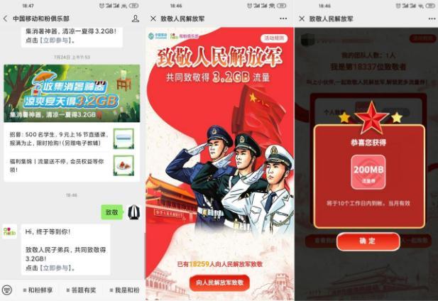 中国移动免费领领取200M到3.2G手机流量