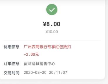 云闪付消费支付选择广州农商银行卡优惠两次,共计优惠7元