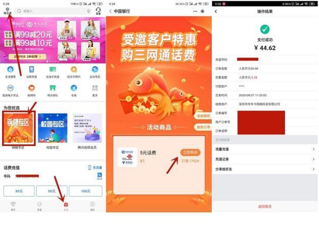 中国银行app,1元便宜充值5元或10元手机话费