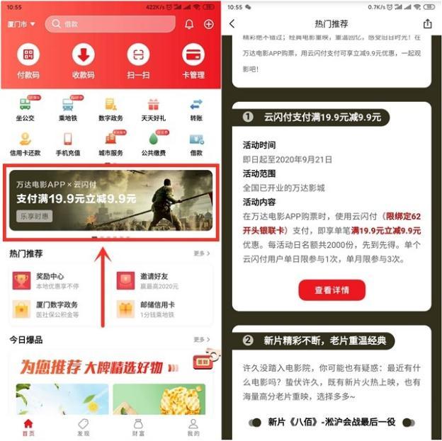 万达电影app买电影票时使用云闪付支付,满19.9优惠立减9.9元