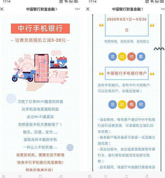 中国银行用户充值话费随机优惠5至20元,最低45元便宜充值50元手机话费