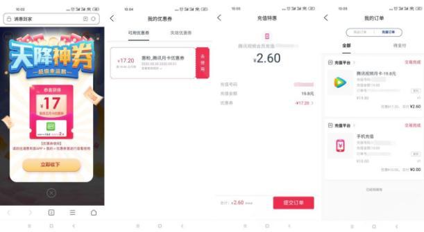 浦惠到家app可2.6元便宜开通腾讯视频vip会员月卡,可给任意QQ号充值
