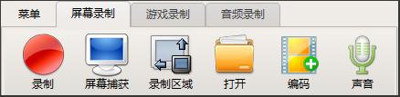 电脑屏幕录制软件操作界面