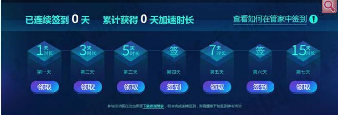QQ电脑管家简单签到免费领取最高15天腾讯网游加速器vip会员,游戏玩家的福利