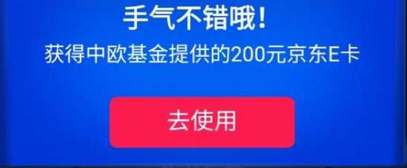 腾讯理财通中秋抽奖活动,有人中了200京东e卡