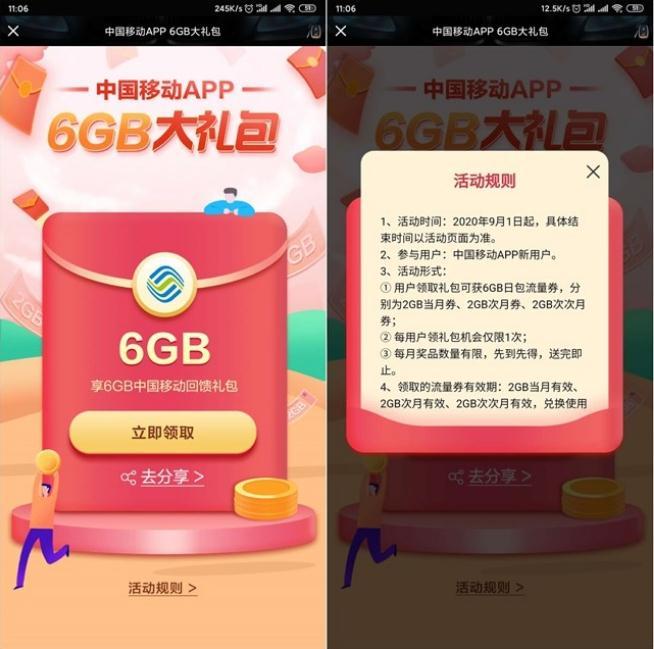 中国移动定向用户可免费领取6GB流量大礼包,缺流量的上!