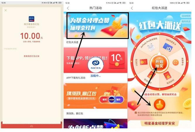 南方基金下载app即可免费领取10元微信现金红包,仅限未实名绑卡用户