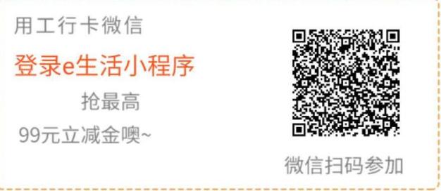 四川工行免费领5元微信立减金,限信用卡用户参与!