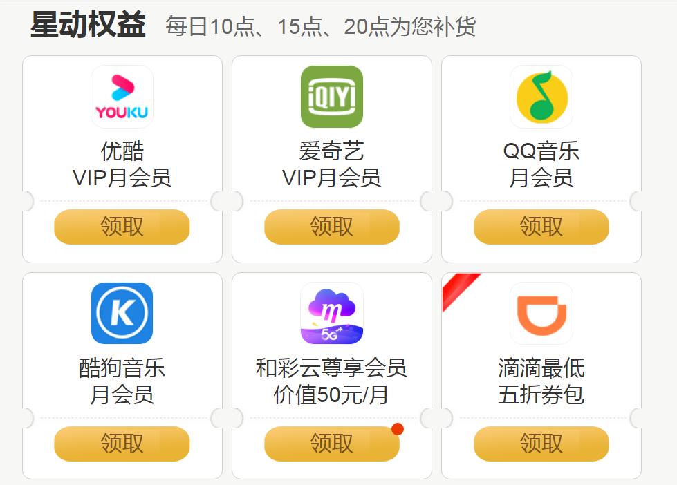 中国移动全球通用户星动日,享各种视频网站会员购买优惠