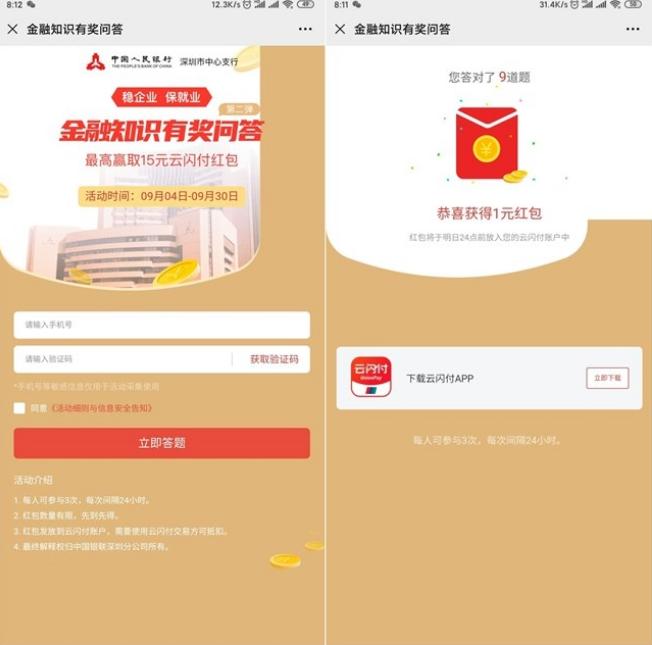 云闪付app参与金融知识答题,免费领随机现金红包