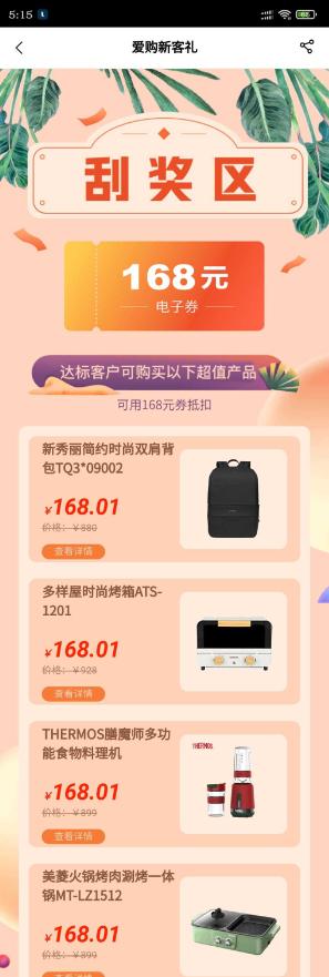 工行app爱购新客礼,0.1元买超值实物