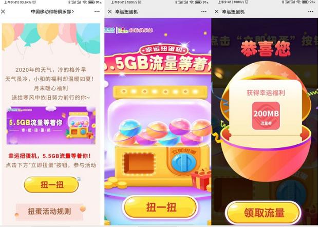 中国移动和粉俱乐部,最低免费领取200M手机流量